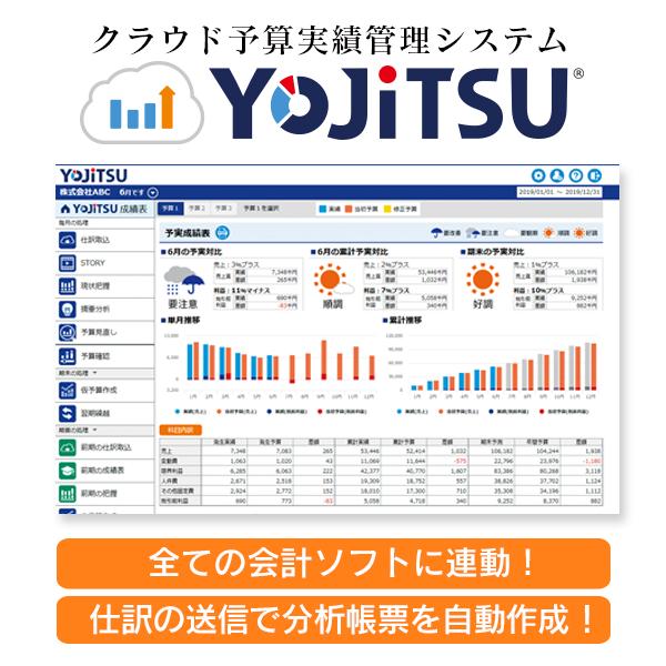 YOJiTSU成績表