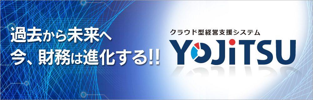 YOJiTSUサービスサイト