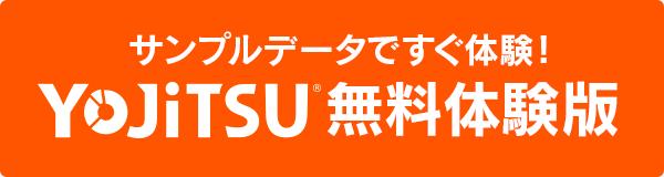 YOJiTSU無料体験受付中